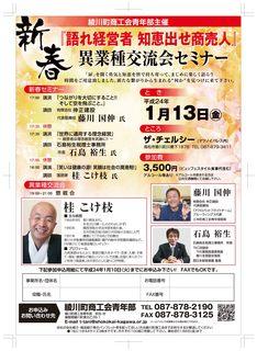 異業種交流会セミナー6 (1).jpg